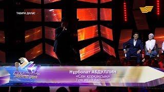 Нрболат Абдуллин - Сен орасы (Трік ні  Е.айболдин)