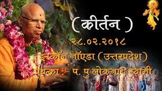 2018 Gaur Katha - 1| Kirtan| Sundar Lala Sachi Dulala |Lokanath Swami|28 Feb 2018 |
