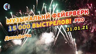Музыкальный фейерверк на юбилей 15 000 выстрелов 31.01.21