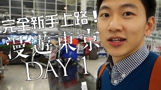 完全新手上路 丨漫遊東京丨day 1 chingjai