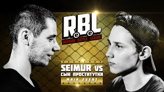 RBL: SEIMUR VS СЫН ПРОСТИТУТКИ (MAIN EVENT, RUSSIAN BATTLE LEAGUE)