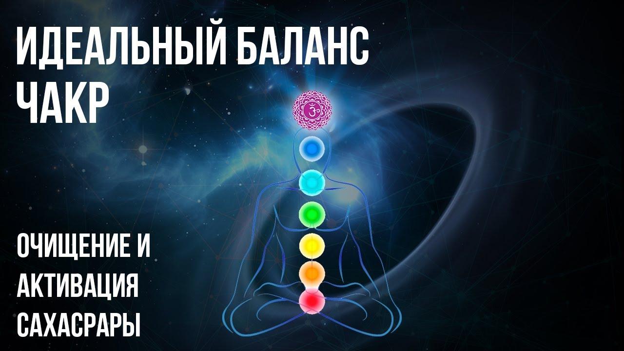 ☸ Идеальный баланс чакр Очищение и Активация Сахасрара ☸