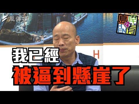 【韓國瑜專訪完整版】「我已經被逼到懸崖了!」韓:還是愛與包容