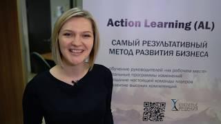 Что такое Action Learning («Обучение действием»)? Мнение экспертов и отзывы наших клиентов