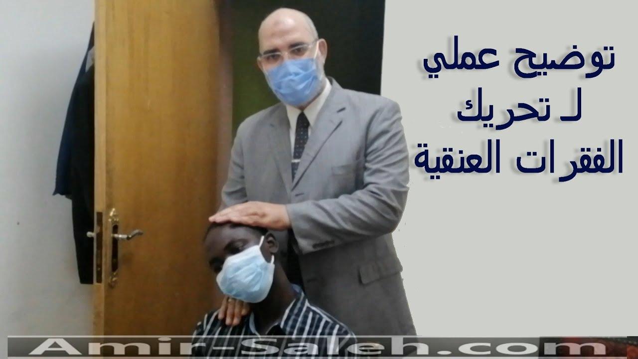 توضيح عملي لـ تحريك الفقرات العنقية أو الكيروبراكتيك (Chiropractic) | الدكتور أمير صالح
