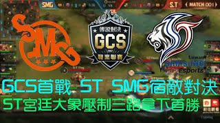 (GCS開幕戰)GCS首戰 ST SMG宿敵對決 ST宮廷大象壓制三路拿下首勝