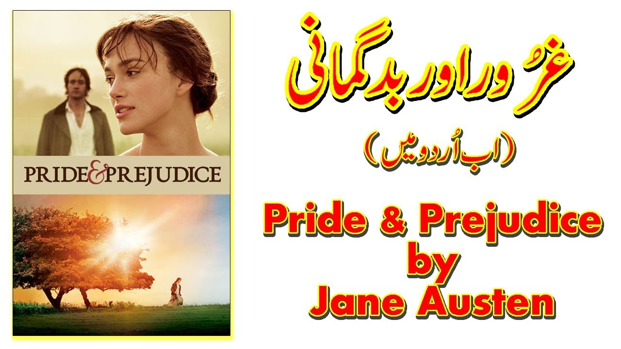 pride and prejudice novel in urdu pdf