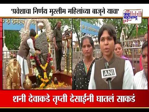 Muslim women should try for Entry of Haji Ali dargah: Trupti desai
