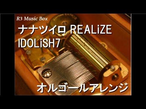 ナナツイロ REALiZE/IDOLiSH7【オルゴール】 (アプリゲーム『アイドリッシュセブン』キャラクターソング)