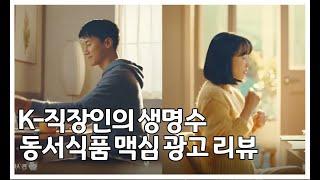 동서 맥심 광고 리뷰_Maxim coffee ad re…