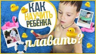 5 ЛайфХаков: как научить ребенка плавать. Дарья Пынзарь