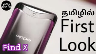 Oppo Find X First Look & Impression in Tamil Tech HD | ஒளிந்துகொள்ளும் கேமரா | Smartphone Series