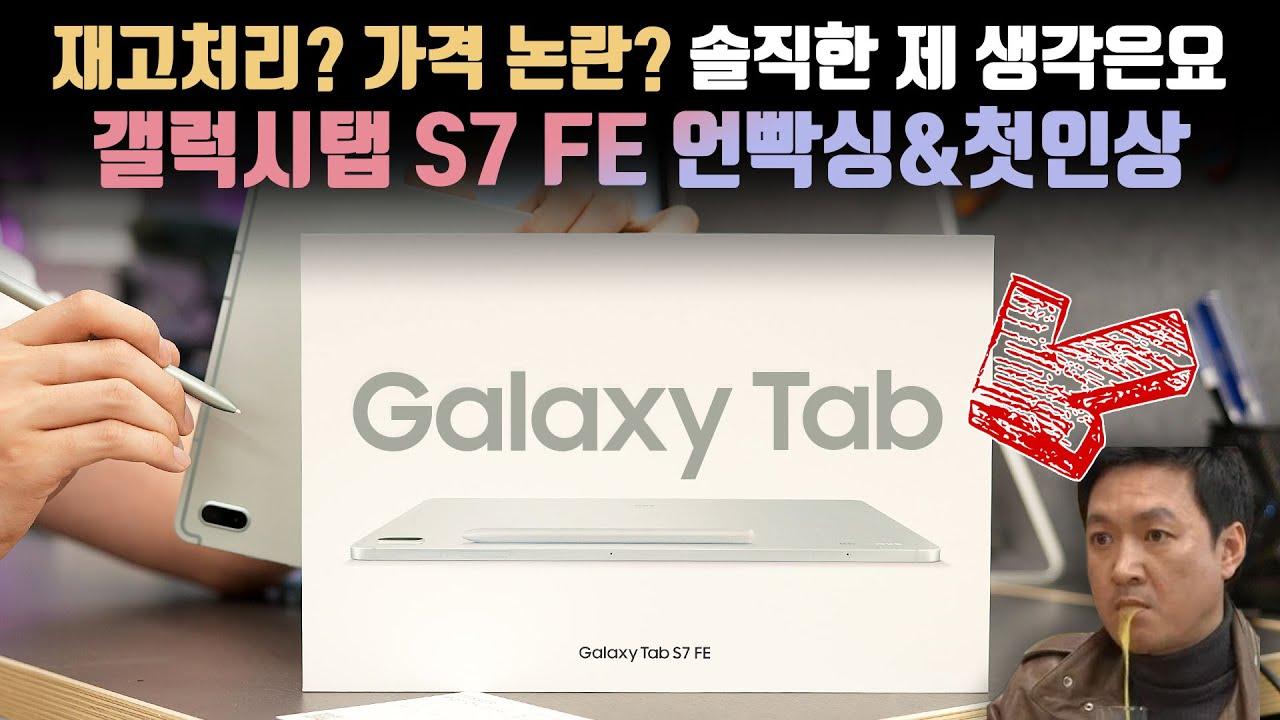 가성비라고 약속했잖아요.. ㅠㅠ 여러모로 핫한 삼성 갤럭시탭 S7 FE 언빡싱&첫인상