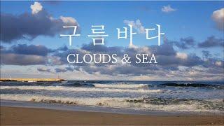 구름 바다 파도소리 비온 후 바다 풍경 인구해변 동해바…