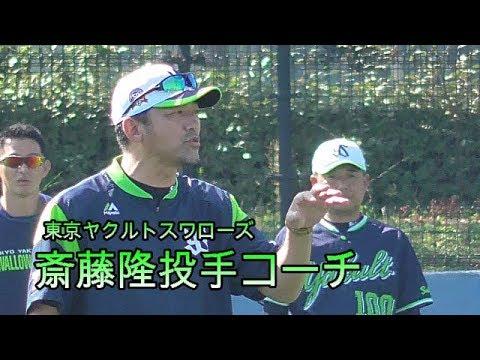 東京ヤクルトスワローズ 斎藤隆投手コーチ 言葉力が凄い!
