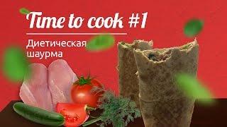 Time to cook #1:  Диетическая шаурма в домашних условиях