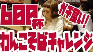 【ロシアン佐藤】わんこそば600杯チャレンジ 【大食い】 thumbnail