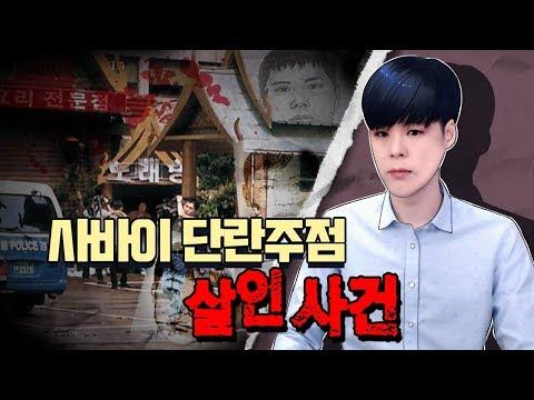 [미스테리사건]한국의 가장 잔인한 미제 살인사건