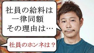 ZOZOTOWN 前澤友作 社員の給料が 一律同額なぜ 批判殺到も!?