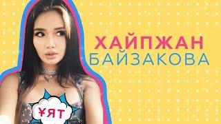 Ұят Parade: 10 (Хайпжан Байзакова, Қалаулымның бейнебаяны)
