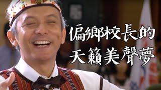 偏鄉校長的天籟美聲夢-馬彼得  『新台灣之光100』 遠見雜誌24週年慶影片