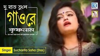 Du Hat Tule Gao Re Krishna Naam | দু হাত তুলে গাওরে কৃষ্ণনাম | Sucharita Saha | Bangla Bhakti Geeti