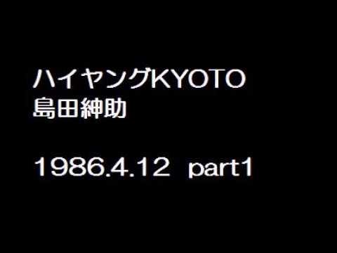 ハイヤングKYOTO 島田紳助 1986 ...