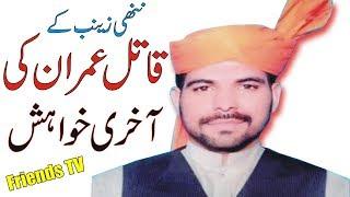 Imran Ali Last Wish - Zainab ke Qatil Imran ke Akhri Khawahish