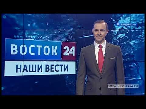 """Программа """"Восток 24: Наши вести"""" от 18.03.2019"""