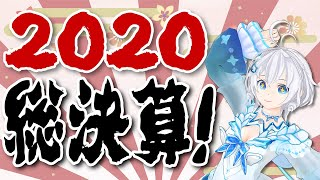【2020年総まとめ】今年の電脳世界の漢字とは?!来年の未来予言もしちゃいます!