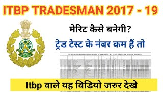 Itbp tradesman merit कैसे बनेगी |merit list |cut off |itbp tradesman..