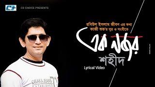 Ek Nojor | Shahid | Kazi Shuvo | EiD Dhamaka | Official Lyrical Video | Bangla New Song 2018