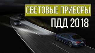 Пользование внешними световыми приборами автомобиля   ПДД 2018