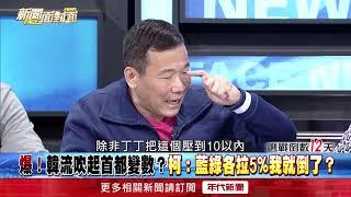 挺邁網批豬隊友?小野:我對不起柯!【新聞面對面】