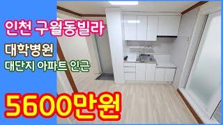 [구월동빌라매매]인천 남동구 구월동 방3/욕실/베란다2…