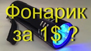Супер ультрафиолетовый фонарик из Китая за 1$ ?(, 2015-04-22T18:27:10.000Z)