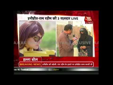 Ram Rahim And Honeypreet Exposed