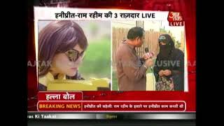 Ram rahim and honeypreet exposed