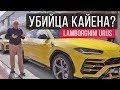 Тест-драйв Lamborghini Urus + OFFROAD  // АвтоВести Online