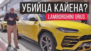 Lamborghini Urus 2018 // АвтоВести