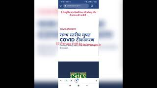 how to enroll f๐r vaccination on CG Teeka site #18plus vaccination #covid 19#cg tika #teekakaran