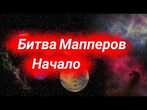 видео: Битва Мапперов начало #1