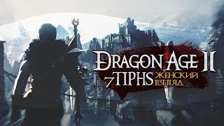 Dragon Age II (Nightmare) • #35 • Эротика! (нет)