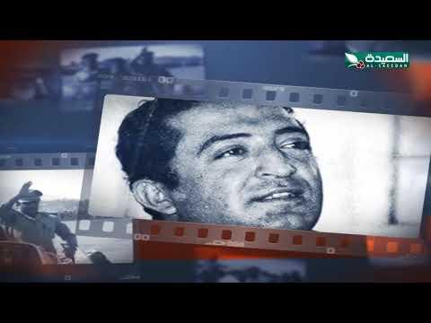 الرئيس إبراهيم الحمدي   أصحاب الفخامة - برومو