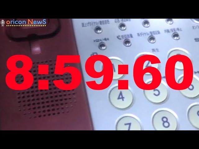 8時59分60秒 うるう秒の瞬間