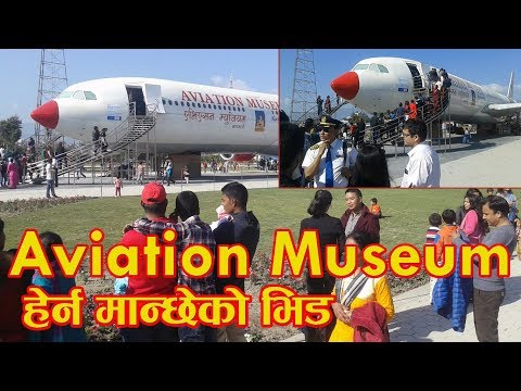 Aeroplane Aviation Museum in Kathmandu, Sinamangal हेर्न मान