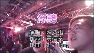 小六 - 浮誇 feat.鳥屎 2016/11/10