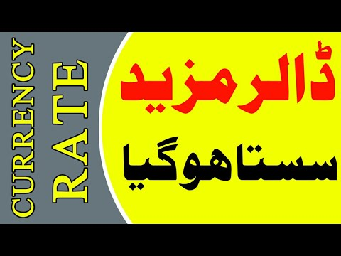 Dollar Price Today - Currency Exchange Rates In Pakistani Open Market