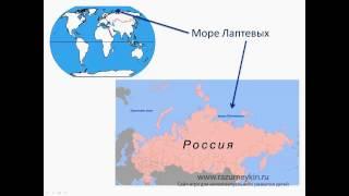 видео Моря Северного Ледовитого океана, омывающие Россию