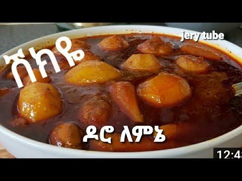ሽክዬ ቀይ ወጥ ልዩ  የሆነች  ዋዉ Ethiopian food (shekya stew)